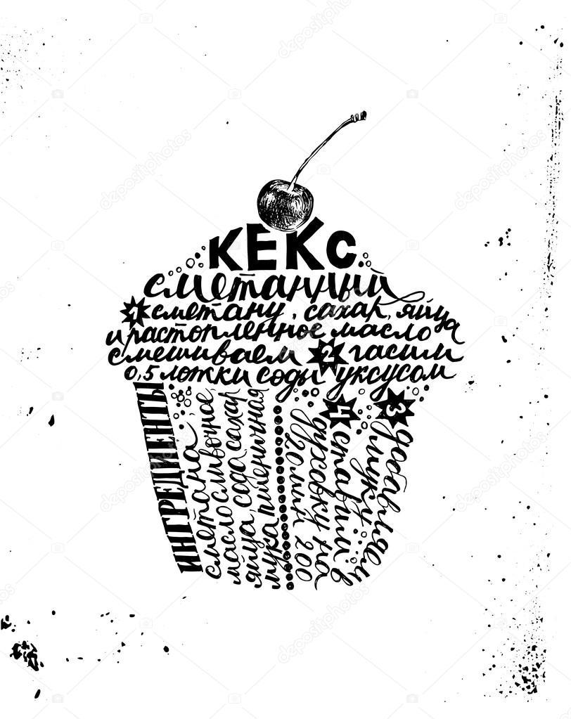 картинки надпись рецепты