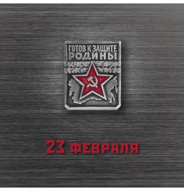 23 FEBRUARY, RUSSIA: Soviet Army Day, Greeting badge, postcard, poster