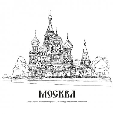 MOSCOW, RUSSIA - Cathedral of the Holy Virgin on the Moat (colloquial name - St. Basil's Cathedral). Hand created sketch plus vector