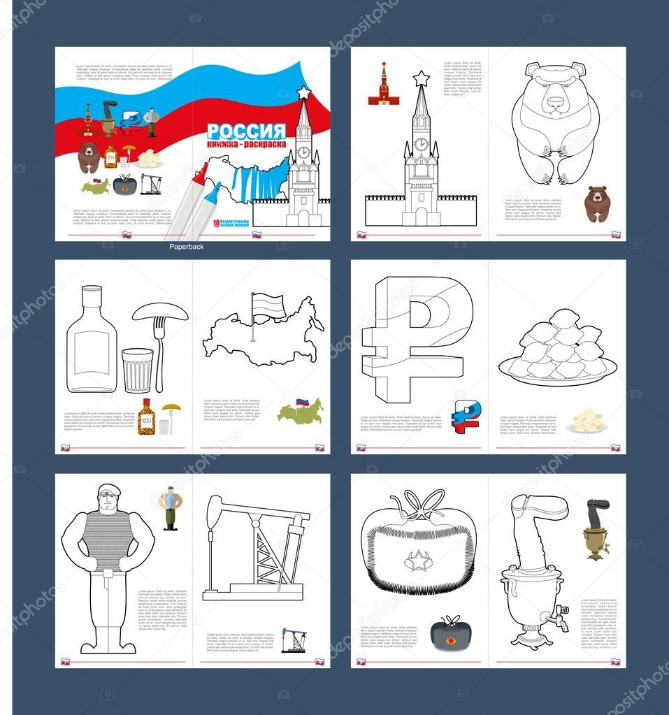 Libro de colorear ruso. Libros patriótica para colorear. Nati Ruso ...