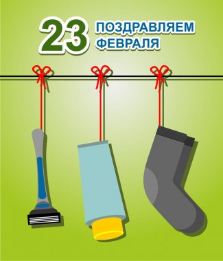 23 February. Defender of the Fatherland Day. Russian holiday. Greeting card vector. Gifts are hanging on a rope socks, razor, shaving cream.