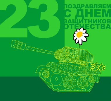 February 23,  Postcard greetings. Defender of the fatherland. Ta