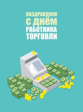 Cash Register Machine open. Russian translation: