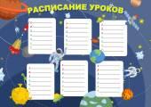 Fényképek School Timetable. Schedule. Back to school. Text in Russian: sch