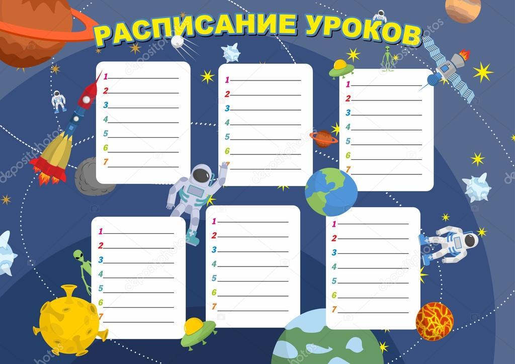 Вдв картинка, расписание уроков на английском языке шаблоны распечатать