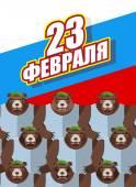 Fotografie 23. Februar. Nationalfeiertag in Russland. Fröhlich Grußkarte