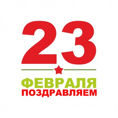 23 February. Day of defenders of fatherland. Text translation in