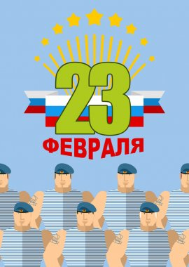 Airborne assault troops. 23 February. Day of defenders of  fathe
