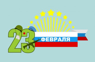 Logo for 23 February. National holiday of  armed forces in Russi