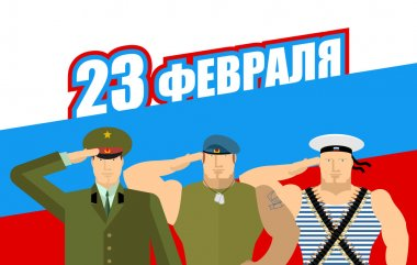 23 February. Russian military give honor. Sailor and Soldier. Ru