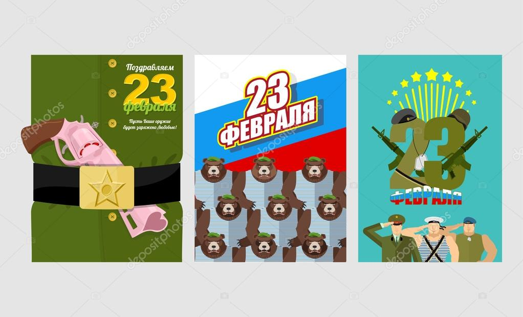 23 February. Day of defenders of fatherland. Set of fun greeting
