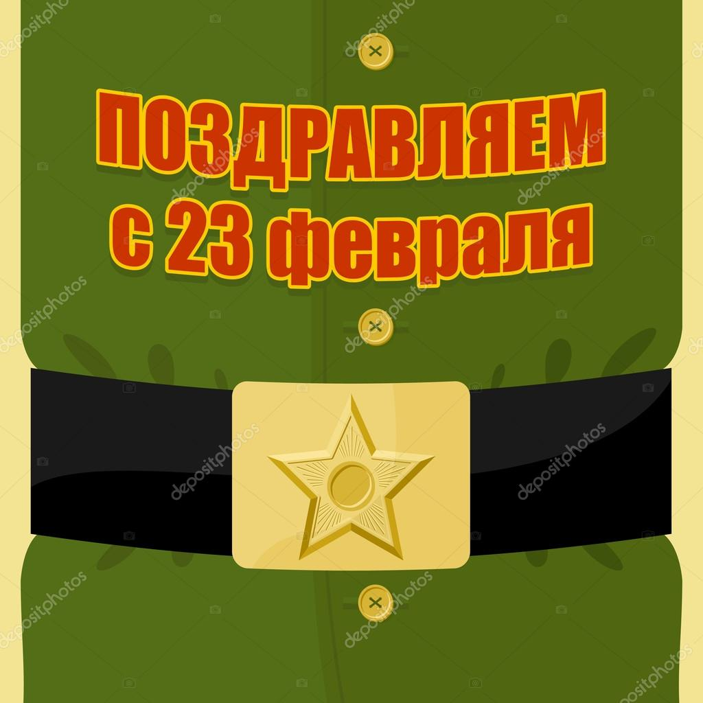 Military clothing. 23 February. Patriotic celebration of Russian