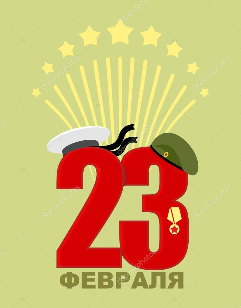 23 February. Emblem for military celebration in Russia. Traditio