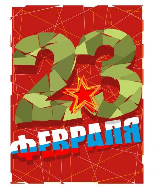 23 February. Day of defenders of  fatherland. Complimentary card