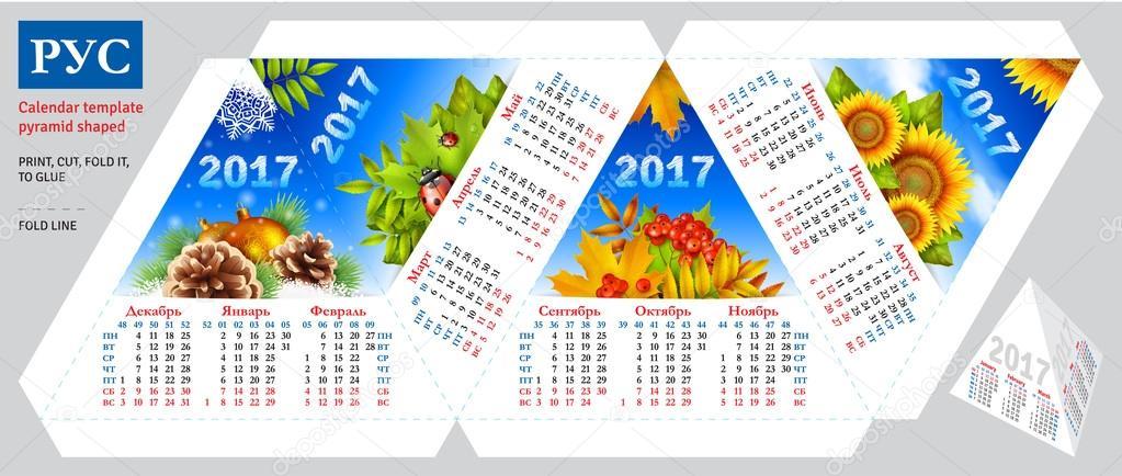 шаблон календарь 2017 скачать - фото 11