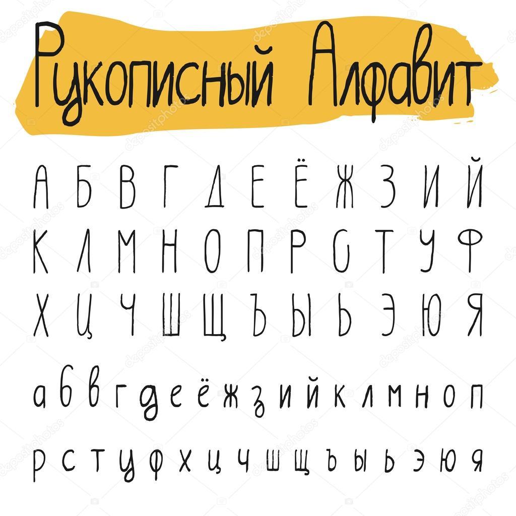 El Yazısı Basit Kiril Alfabesi Seti Stok Vektör Ivanskaia