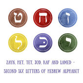 Photo Set of six Hebrew letters