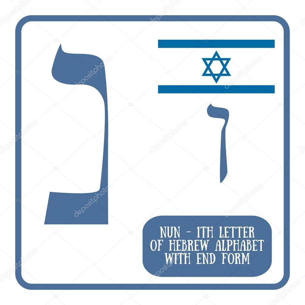 Image result for hebrew nun image