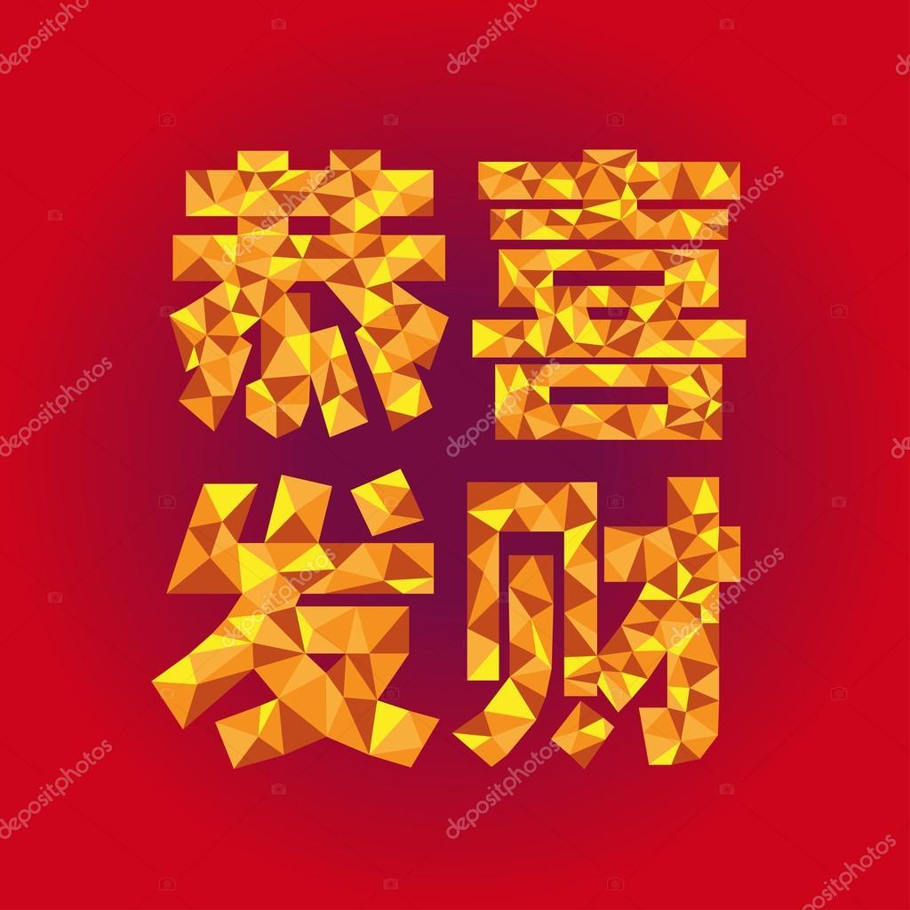 Chinesisches Neujahr-Zeichen — Stockvektor © esbeauda #109962268