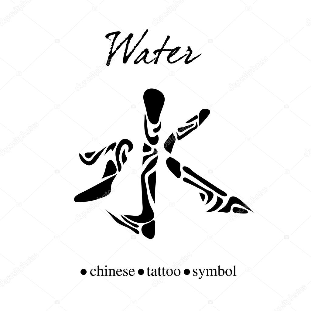 Chinese Character For Water Stock Vector Esbeauda 63660699