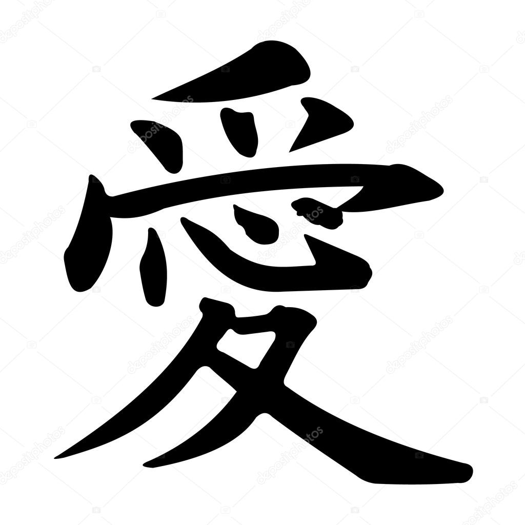 Icon symbol kanji love ideal for visual communication icon symbol kanji love ideal for visual communication informative and institutional material stock buycottarizona Images