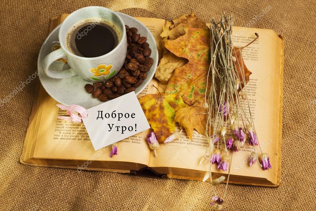 Die Tasse Kaffee Liegend Ot Das Buch Mit Ahorn Blätter