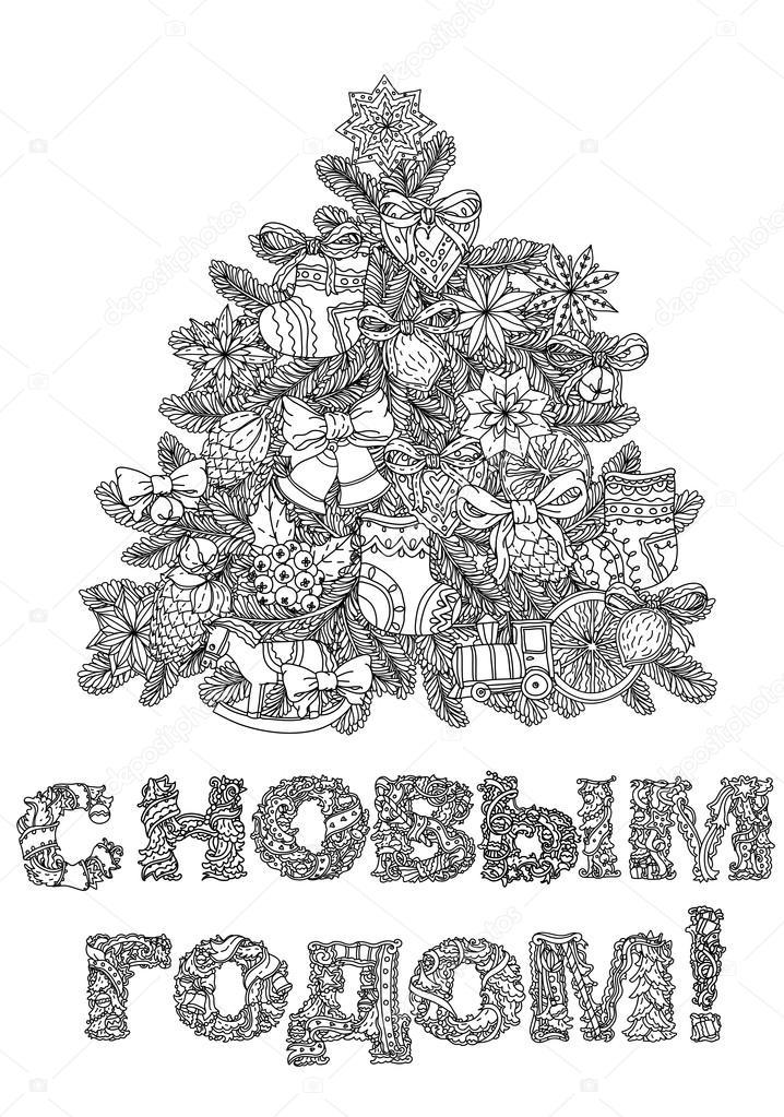 Fiesta vintage ruso y Navidad ortodoxa. Cirílico. Fuente de Rusia ...