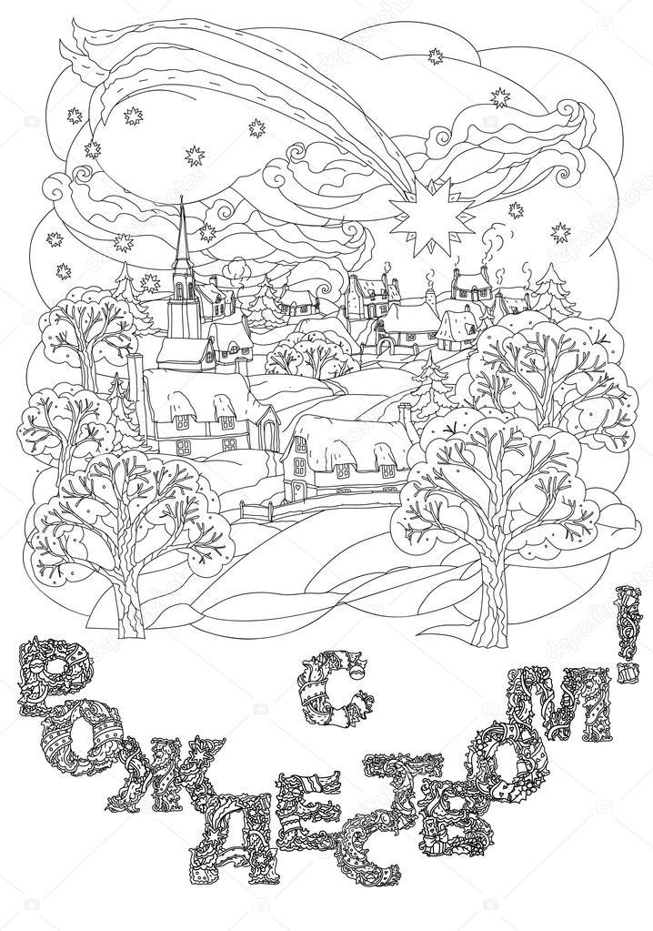 Frohe Weihnachten Russisch Kyrillisch.Russische Oldtimer Urlaub Und Orthodoxe Weihnachten Kyrillisch