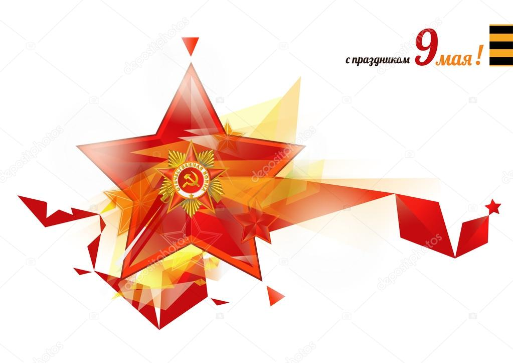 Russian victory day holiday with russian text 9 may