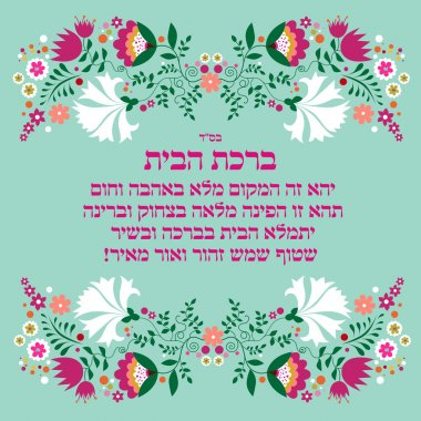 Vector illustration of Blessing for home in hebrew stock vector