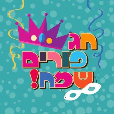 Jewish holiday Purim background