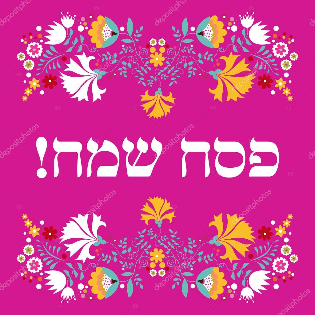 Jewish passover greeting card stock vector maizlina 67247443 vector illustration of jewish passover holiday greeting card design with hebrew text happy passover vector by maizlina m4hsunfo Choice Image