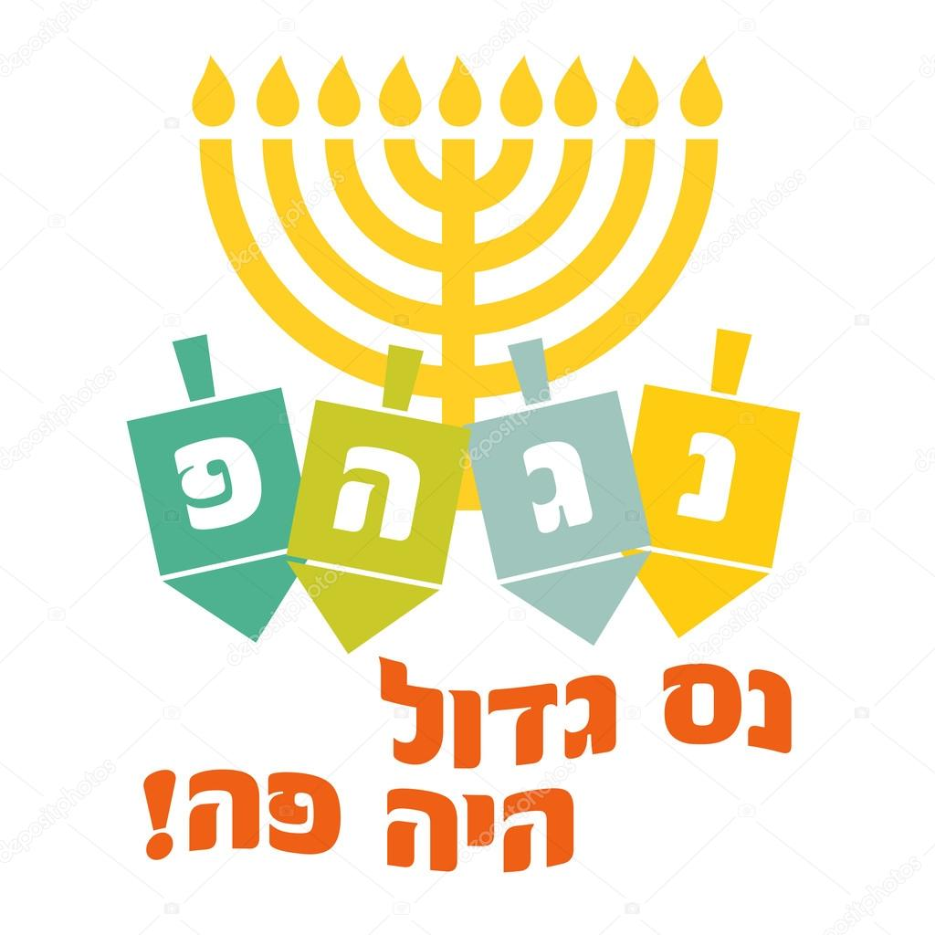 Greeting card with hebrew letters stock vector maizlina 67251781 vector illustration of happy hanukkah greeting card design with hebrew letters great miracle happened here vector by maizlina m4hsunfo