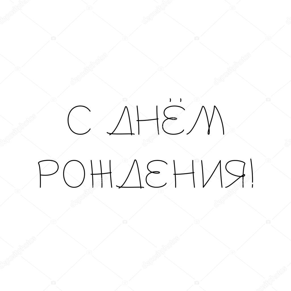 Alles Gute Zum Geburtstag Schriftzug Auf Russisch Stockvektor