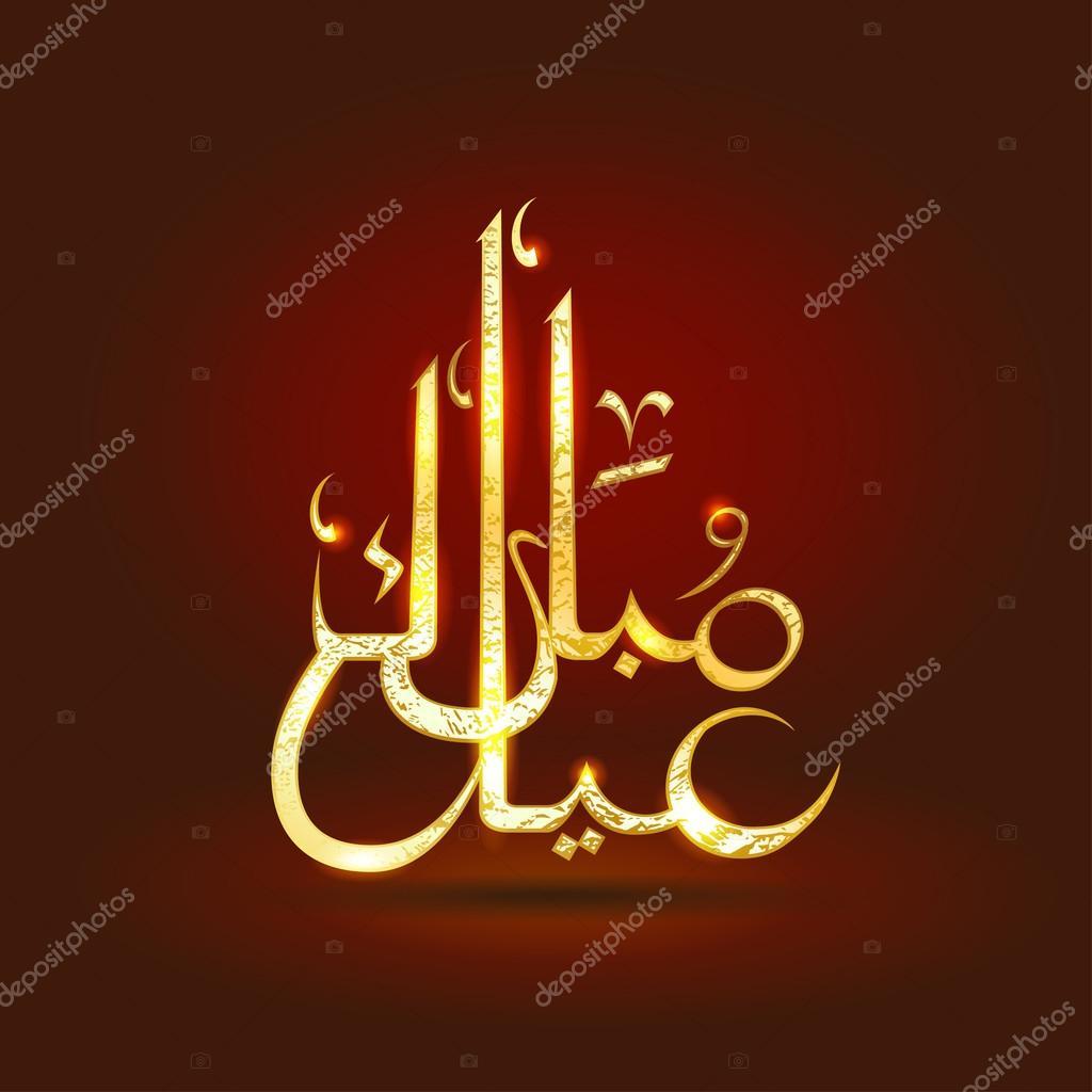 арабские надписи картинки