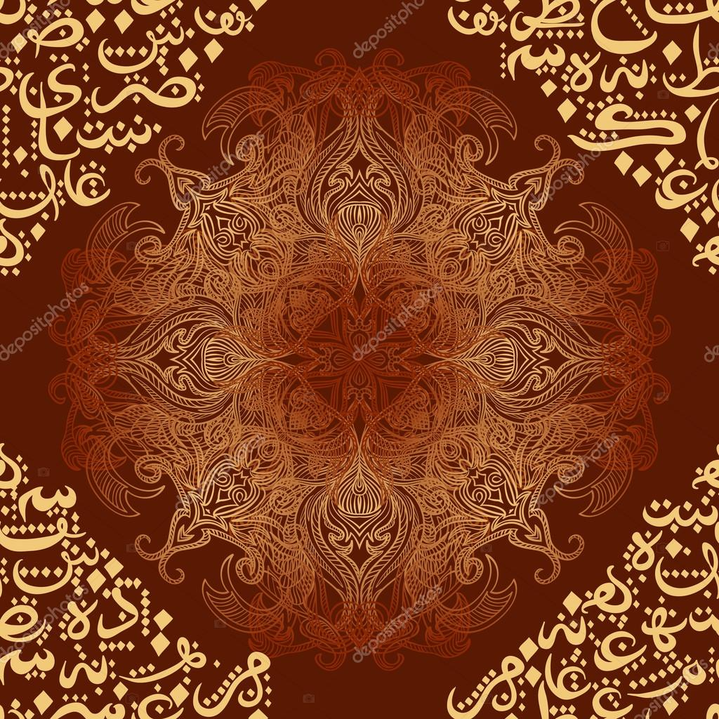 Top Eid Mubarak Eid Al-Fitr Decorations - depositphotos_75841321-stock-illustration-seamless-pattern-ornament-arabic-calligraphy  Perfect Image Reference_384359 .jpg