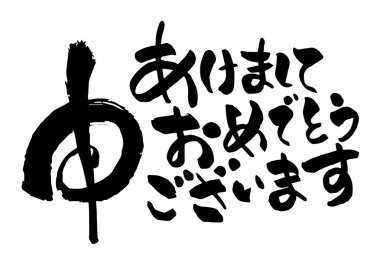 Brush stroke, New Year message calligraphy