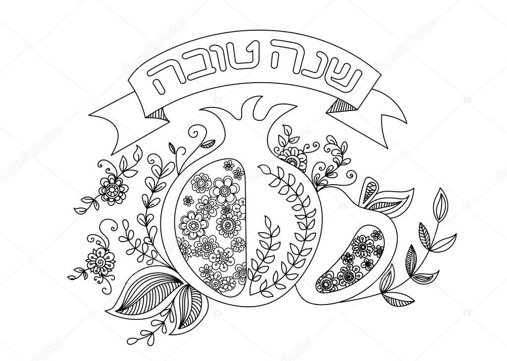 Rosh Hashana doodles conjunto — Vector de stock © elinorka #111945000