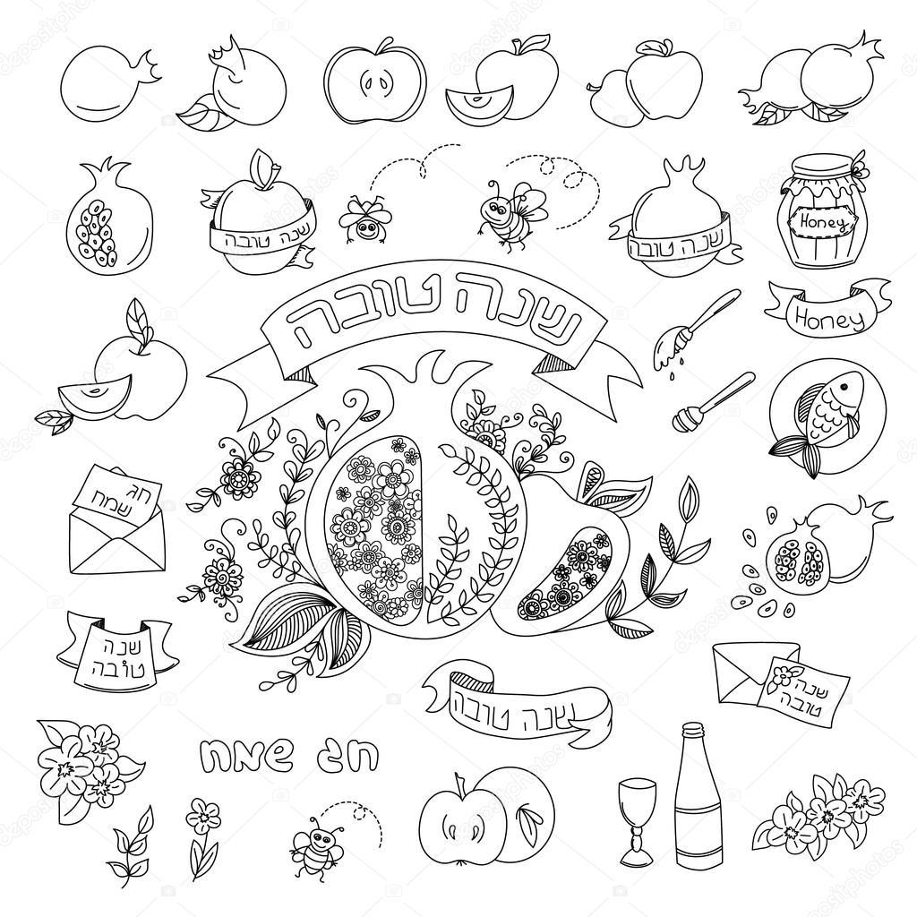 Rosh Hashana doodles conjunto — Vector de stock © elinorka #111947662