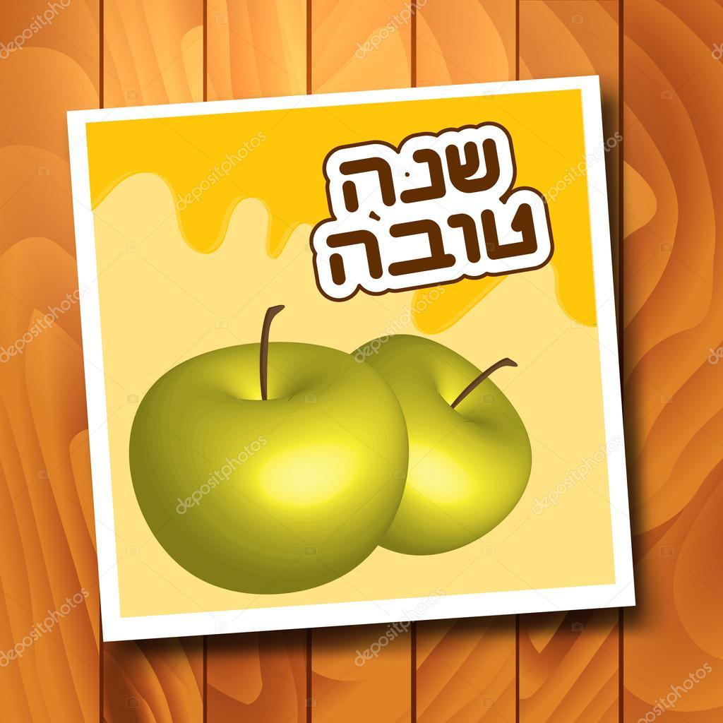 Rosh hashanah jewish new year greeting card stock vector rosh hashanah jewish new year greeting card stock vector m4hsunfo
