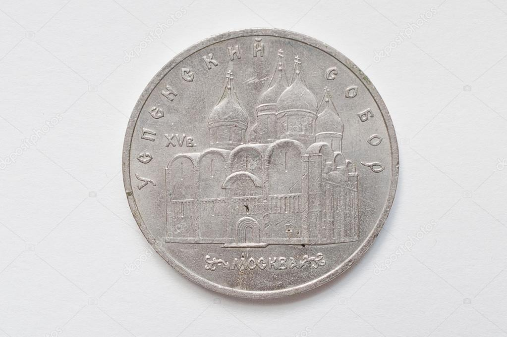 commemorative coin 5 rubles ussr from 1990 shows assumption cat stock photo