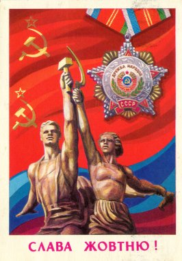 Postcard - Glory to Great October Revolution
