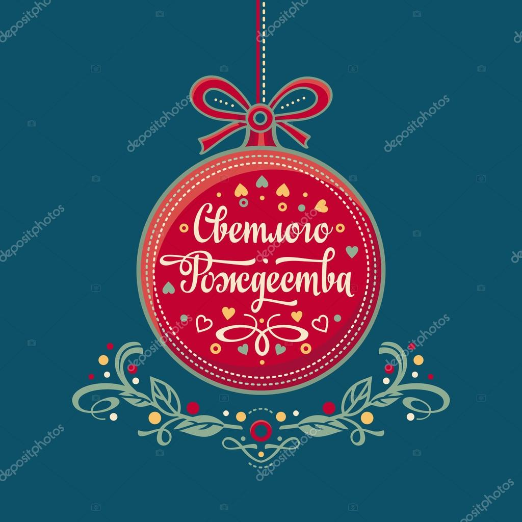 greeting card cyrillic russian new year russian font happy new year message happy holidays wish vector by zzn