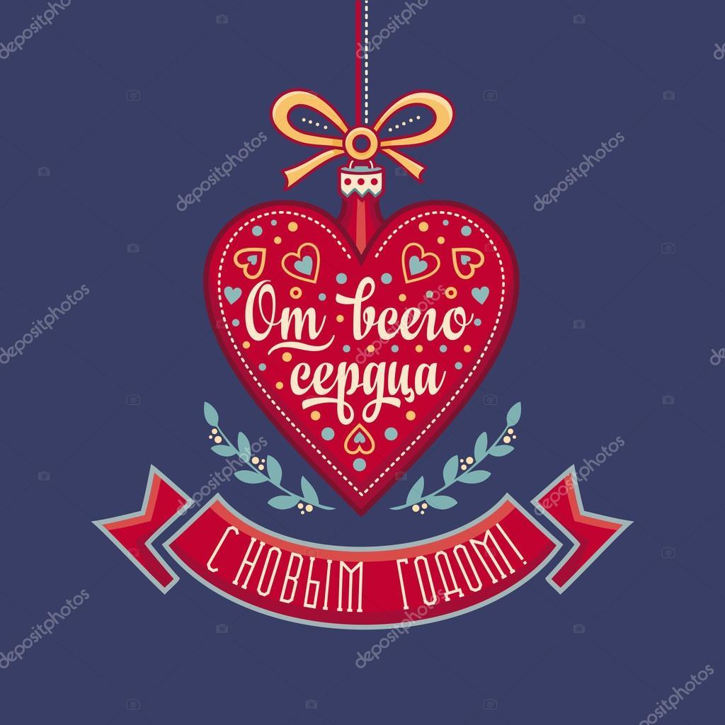 Grußkarte. Cyrillic. Russische Neujahr. Russische Schrift ...