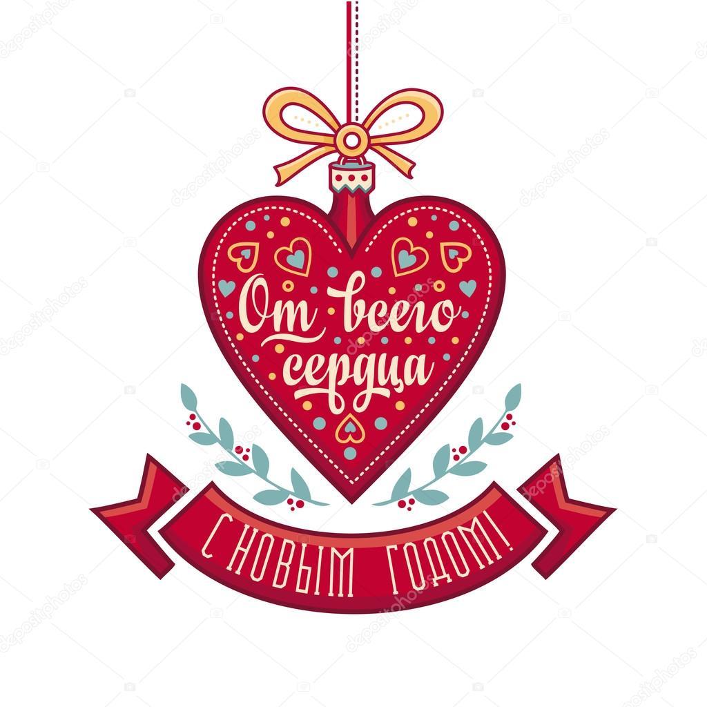 Frohe Weihnachten Und Ein Gutes Neues Jahr Russisch.Grußkarte Cyrillic Russische Neujahr Russische Schrift