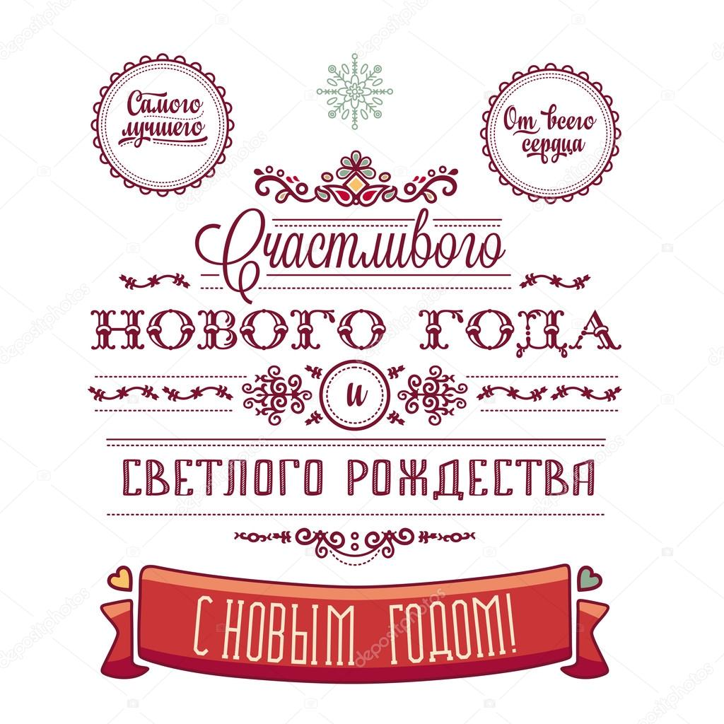 Greeting card cyrillic russian new year russian font stock greeting card cyrillic russian new year russian font happy new year message happy holidays wish russian text an english translation happy new year m4hsunfo