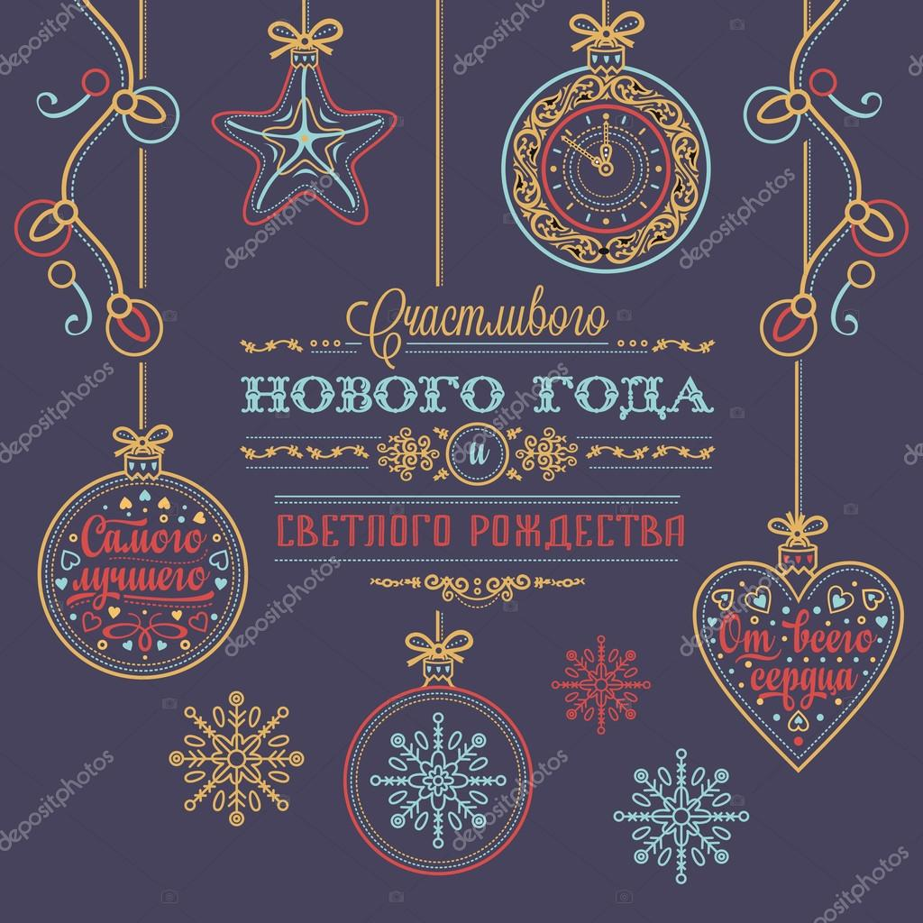 Greeting card cyrillic russian new year stock vector zzn russian font happy new year message happy holidays wish russian text an english translation happy new year and merry christmas good wishes kristyandbryce Choice Image