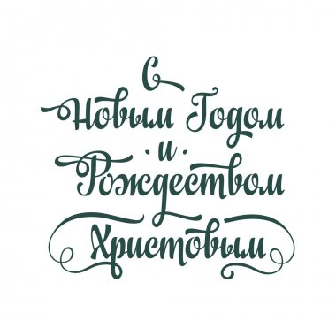 Russian New Year and Orthodox Christmas. Cyrillic.