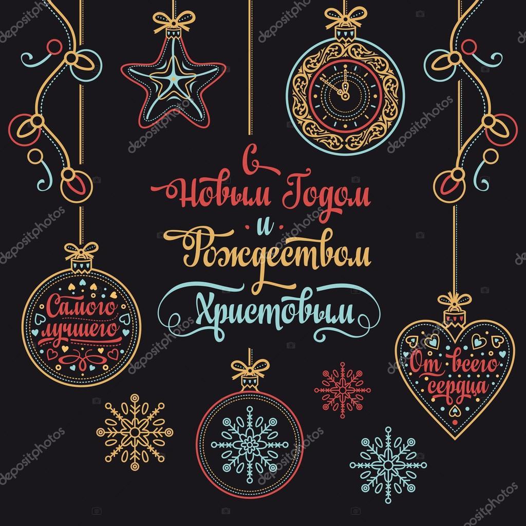 Frohe Weihnachten Und Ein Gutes Neues Jahr Russisch.Neujahr Schriftzug Design Legen Grußkarte Stockvektor Zzn 94455090