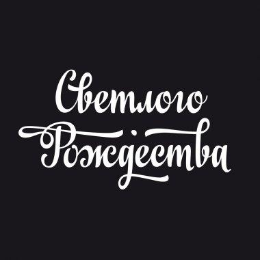 Orthodox Christmas. Cyrillic. Russian font.